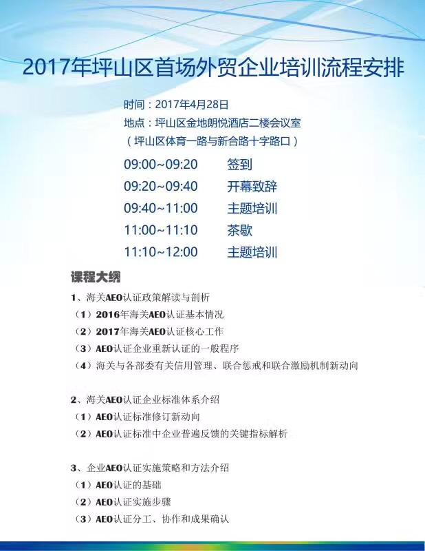 動態 | 天地縱橫專家助力深圳市坪山區外貿企業發展