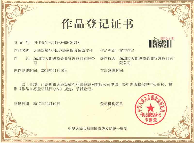 祝賀 | 天地縱橫AEO認證顧問服務體系文件完成國家版權局登記
