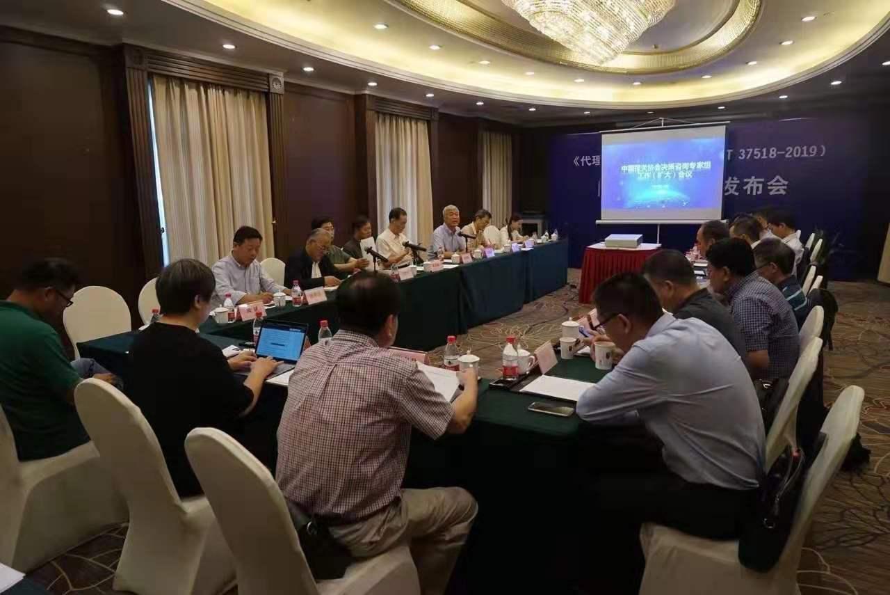 動態 | 天地縱橫派員參加中國報關協會決策咨詢專家組工作(擴大)會議