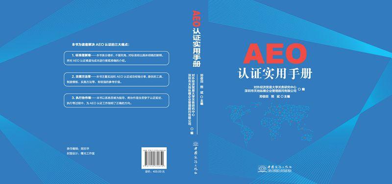 新版《AEO認證實用手冊》近期出版 敬請關注