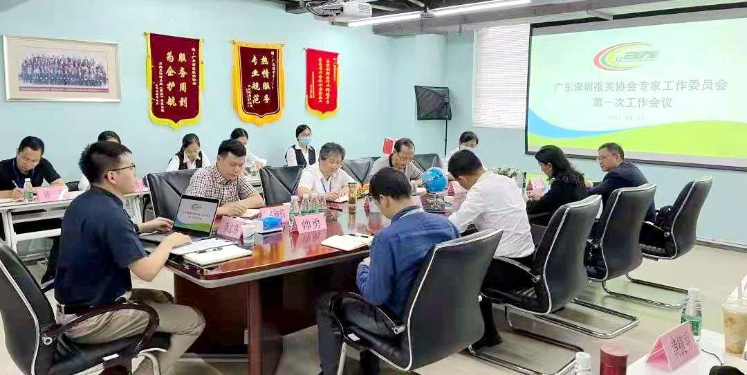 动态 | 天地纵横高级合伙人王映红出席深圳报关协会首次专家委员会工作会议