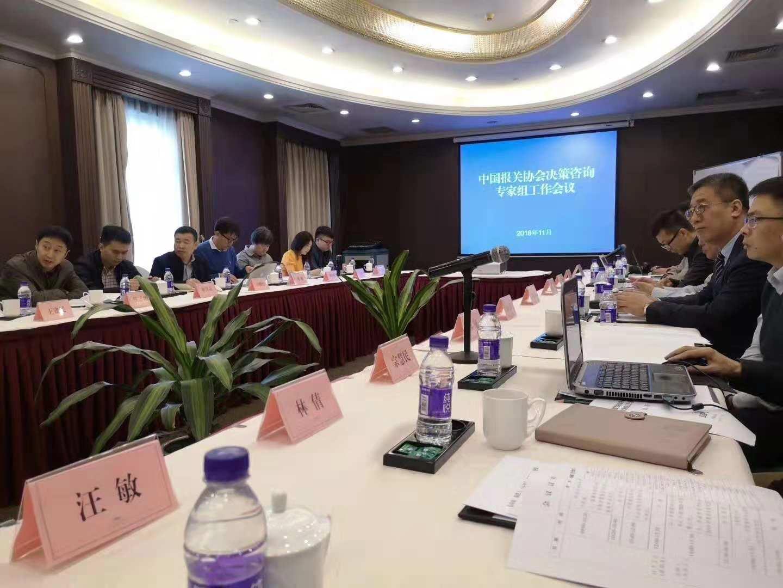 动态 | 天地纵横创始合作人熊斌受邀参加中国报关协会决策咨询专家组工作会议