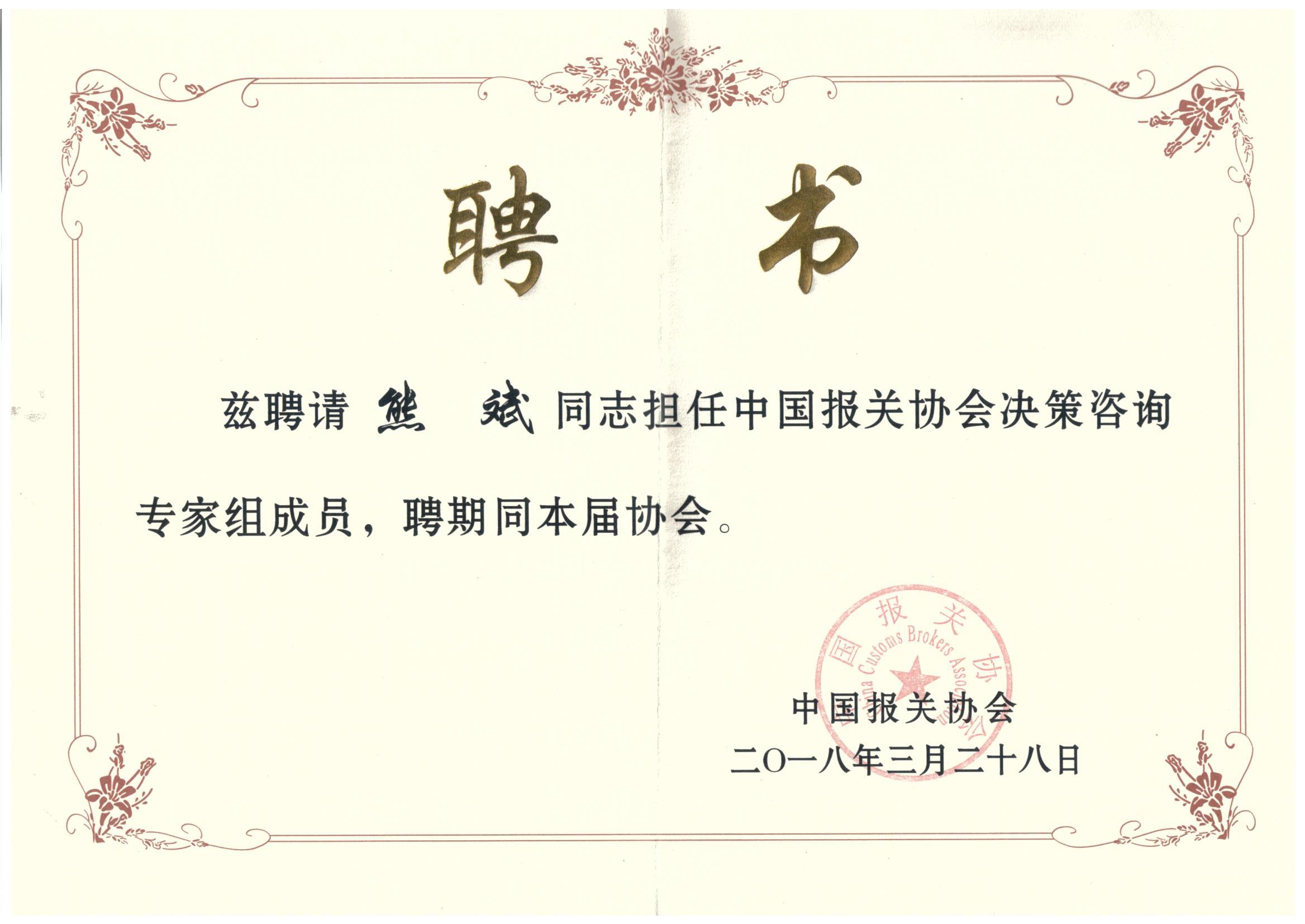 动态 | 天地纵横CEO&创始合伙人熊斌先生受聘中国报关协会决策咨询专家组成员