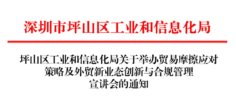 動態 | 天地縱橫CEO熊斌先生受邀參講坪山區工業和信息化局關于舉辦貿易摩擦應對 策略及外貿新業態創新與合規管理宣講會
