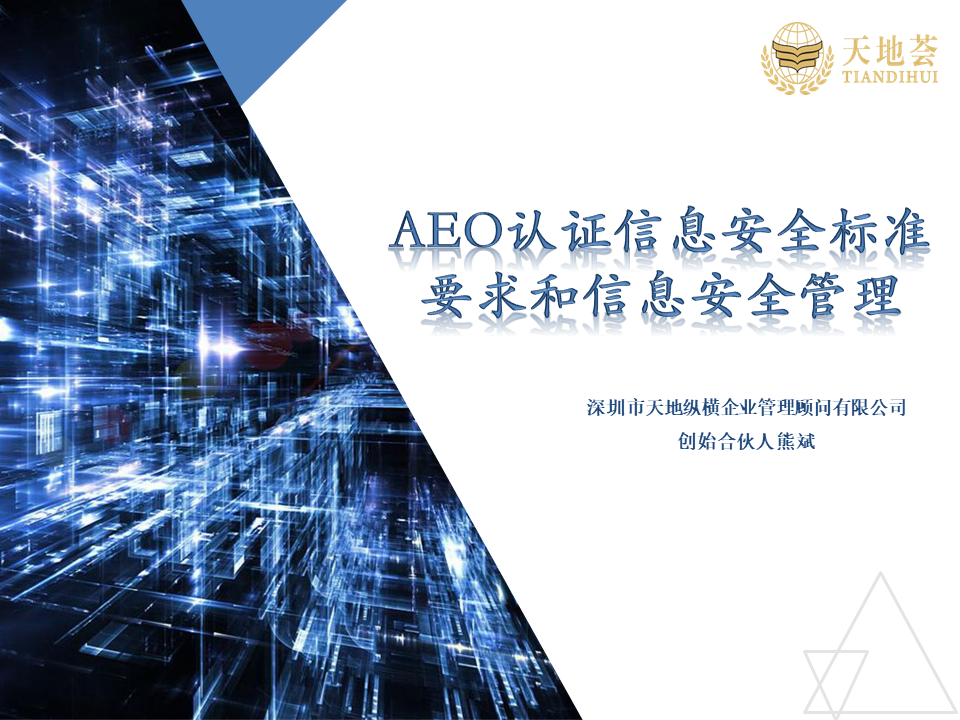 天地荟 | 熊斌:AEO认证信息安全标准要求和信息安全管理